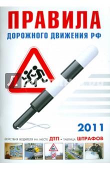 Правила дорожного движения РФ по состоянию на 15.02.11 года