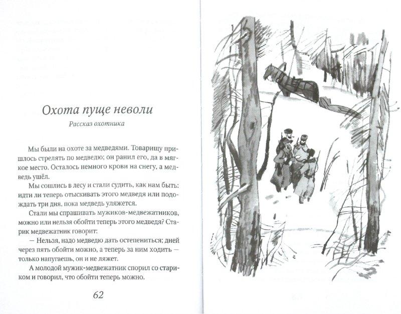 Иллюстрация 1 из 13 для Булька - Лев Толстой | Лабиринт - книги. Источник: Лабиринт