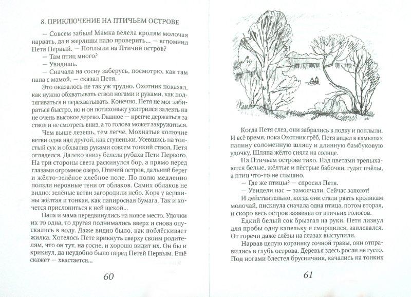 Иллюстрация 1 из 17 для Куда улетают ласточки - Вильям Козлов | Лабиринт - книги. Источник: Лабиринт