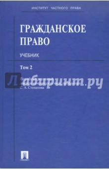 Гражданское право В 4-х томах Под ред Суханова Е А