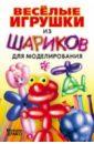 """В нашем книжном интернет магазине  """"Спринтер """" Вы можете купить книгу Веселые игрушки из шариков для моделирования..."""
