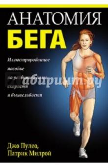 Анатомия бегаФитнес<br>Книга включает 50 самых эффективных силовых упражнений для бегунов, которые сопровождаются четкими пошаговыми инструкциями и цветными анатомическими иллюстрациями, показывающими работу мышц. Это практическое пособие поможет укрепить мышцы, снизить вероятность травм, повысить эффективность бегового шага, чтобы бегать быстрее и техничнее. Вы найдете здесь упражнения для различных беговых поверхностей и бега на разных скоростях - от бега по холмам до кросса, от спринта до марафона. Кроме того, вы узнаете о самых распространенных травмах и научитесь после них восстанавливаться.<br>2-е издание.<br>