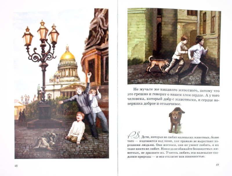 Иллюстрация 1 из 35 для Хитрец | Лабиринт - книги. Источник: Лабиринт