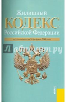 Жилищный кодекс РФ по состоянию на 20.02.11 года