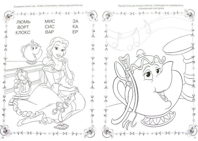 """Иллюстрация 1 из 10 для Раскраска-отгадалка """"Принцессы"""" (№ 1014)   Лабиринт - книги. Источник: Лабиринт"""
