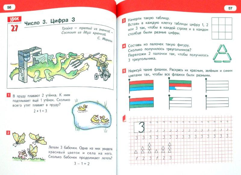 Школьный орфографический словарь читать онлайн