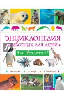 Руайе Анна, Монтардр Хелен Энциклопедия животных для детей. Чьи это детки?