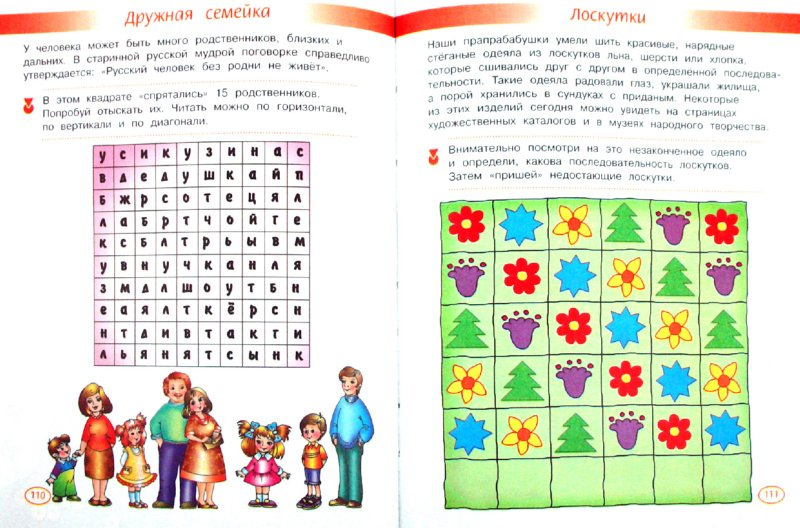 Иллюстрация 1 из 6 для Большая книга логических игр и головоломок - Гордиенко, Гордиенко   Лабиринт - книги. Источник: Лабиринт