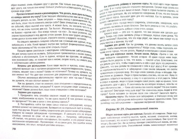 Иллюстрация 1 из 10 для Мастер сказок. 50 проективных карт + книга - Татьяна Зинкевич-Евстигнеева | Лабиринт - книги. Источник: Лабиринт