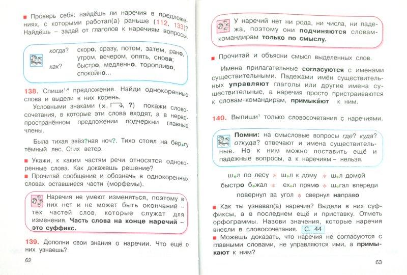 Решебник по русскому языку 2 Класса 1 Часть Соловейчик и Кузьменко