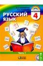 Русский язык. К тайнам нашего языка. Учебник для 4 класса. В 2-х частях. Часть 1. ФГОС