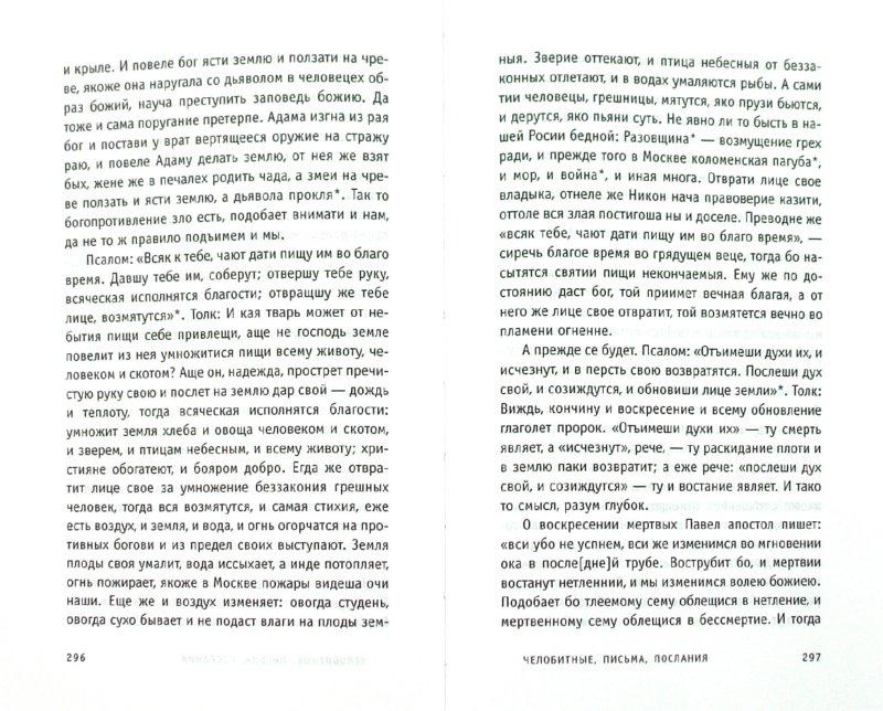 Иллюстрация 1 из 9 для Житие протопопа Аввакума | Лабиринт - книги. Источник: Лабиринт