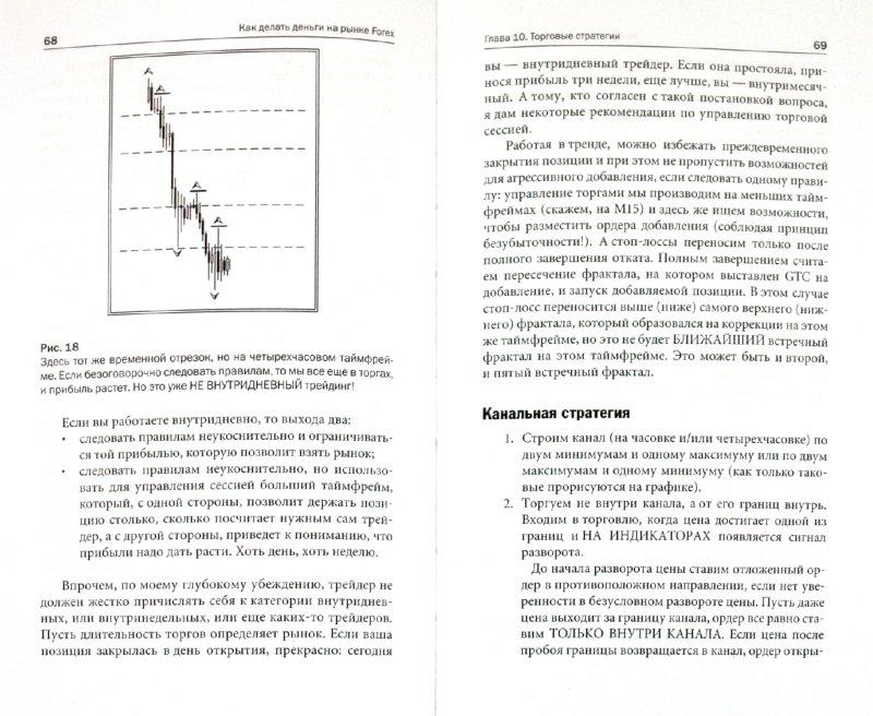 Иллюстрация 1 из 13 для Как делать деньги на рынке Forex - Гребенщиков, Саядов   Лабиринт - книги. Источник: Лабиринт