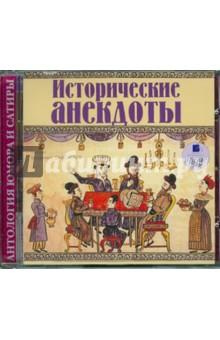 Исторические анекдоты (CDmp3)Классическая отечественная литература<br>Читает Владимир Самойлов<br>Язык: русский <br>Формат: MPEG-I Layer-3 (mp3), 192 kbps, 16 bit, 44.1 kHz, stereo<br>Продолжительность: 4:48:00 <br>В XIX веке анекдотами называли короткие занимательные рассказы о знаменитых людях, их необычайных поступках, суждениях, курьезных ситуациях, в которые они попадали. Именно этот жанр имел в виду Пушкин, говоря об Онегине: И дней минувших анекдоты от Ромула до наших дней хранил он в памяти своей.<br>