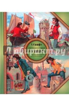 Свифт Джонатан Путешествия Гулливера в страну лилипутов и к великанам