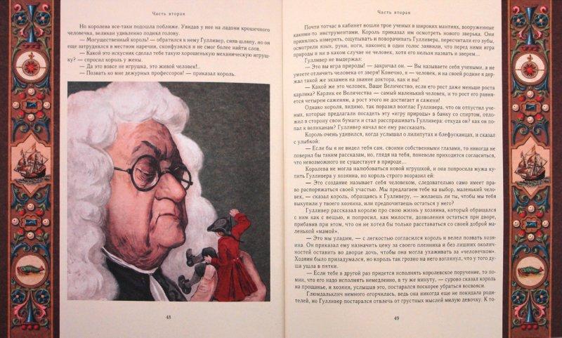 Иллюстрация 1 из 15 для Путешествия Гулливера в страну лилипутов и к великанам - Джонатан Свифт   Лабиринт - книги. Источник: Лабиринт
