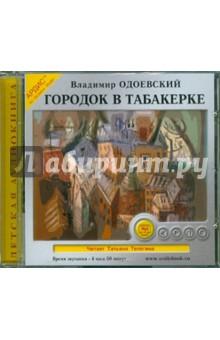 Городок в табакерке (CDmp3) Ардис