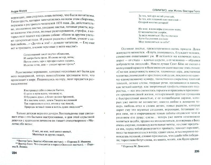Иллюстрация 1 из 17 для Олимпио, или Жизнь Виктора Гюго - Андре Моруа   Лабиринт - книги. Источник: Лабиринт