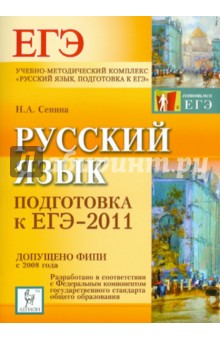 Сенина Наталья Аркадьевна Русский язык. Подготовка к ЕГЭ-2011