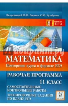 Ольховая Л. С. Математика. Повторение курса в формате ЕГЭ. Рабочая программа. 11 класс