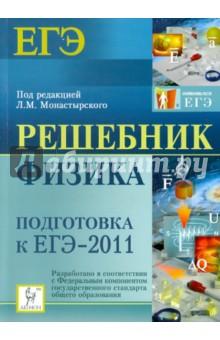 Монастырский Лев Михайлович Решебник. Физика. Подготовка к ЕГЭ-2011