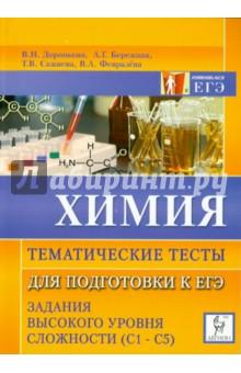 Доронькин Владимир Николаевич Химия. Тематические тесты для подготовки к ЕГЭ. Задания высокого уровеня сложности (С1-С5)