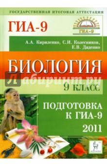 Биология. 9 класс. Подготовка к ГИА-2011
