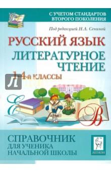 В этом справочном пособии младший школьник найдёт всё, что он изучает в начальной школе по русскому языку и литературному чтению, а также материалы, выходящие за рамки программ. Книга поможет ученику не только усвоить теорию, но и научит применять правила на практике, создавать устные и письменные тексты, оперировать литературоведческими понятиями и анализировать произведения, а также выражать своё мнение и писать сочинения. Родителям пособие поможет преодолеть вместе с ребёнком трудности в усвоении программного материала и проконтролировать уровень его знаний. Книга отличается от пособий подобного рода тем, что содержит систематизированный теоретический материал не только по русскому языку, но и по литературному чтению; алгоритмы, которые позволяют пошагово выстраивать мыслительные операции при решении лингвистических задач и применять на практике орфографические правила; различные словарики (в том числе словарики эмоций, впечатлений и настроений); широкий иллюстративный материал ко всем темам; лингвистические сказки и занимательные задания; многочисленные памятки и многое другое, что предполагает успешное включение системы опорных знаний и умений детей в учебную деятельность и становление познавательной самостоятельности учащихся.Справочник адресован учителям, младшим школьникам и их родителям. Может использоваться и пятиклассниками.