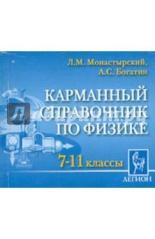 Карманный справочник по физике. 7-11 классы