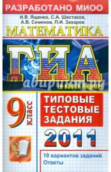 ГИА 2011. Математика. 9 класс. Типовые тестовые задания