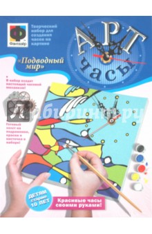 Арт-часы. Подводный мир (787035)