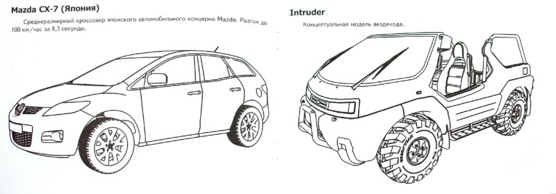 Иллюстрация 1 из 6 для Автомобили-модели мира. Внедорожники | Лабиринт - книги. Источник: Лабиринт