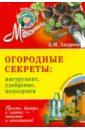 Арнольд Андреев - Огородные секреты. Инструменты, удобрения, подкормки