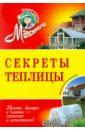 Арнольд Андреев - Секреты теплицы