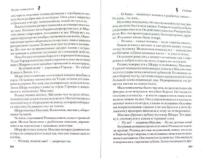 Иллюстрация 1 из 7 для Лебединая песнь. Книга 1. Последняя война - Роберт Маккаммон | Лабиринт - книги. Источник: Лабиринт