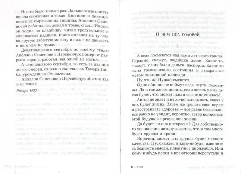Иллюстрация 1 из 7 для О любви - Михаил Зощенко | Лабиринт - книги. Источник: Лабиринт