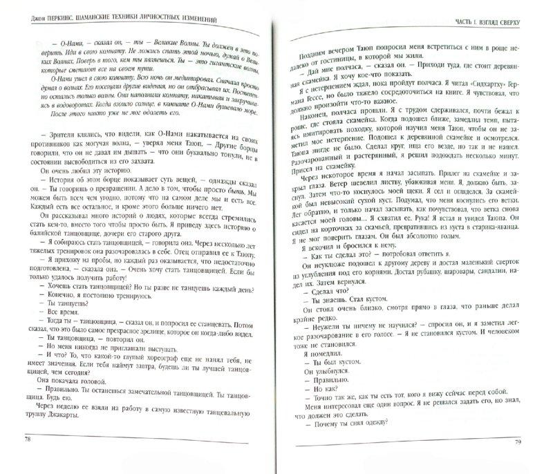 Иллюстрация 1 из 10 для Шаманские техники личностных изменений - Джон Перкинс | Лабиринт - книги. Источник: Лабиринт