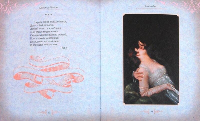 Иллюстрация 1 из 28 для Я вас любил... (в футляре) - Александр Пушкин | Лабиринт - книги. Источник: Лабиринт