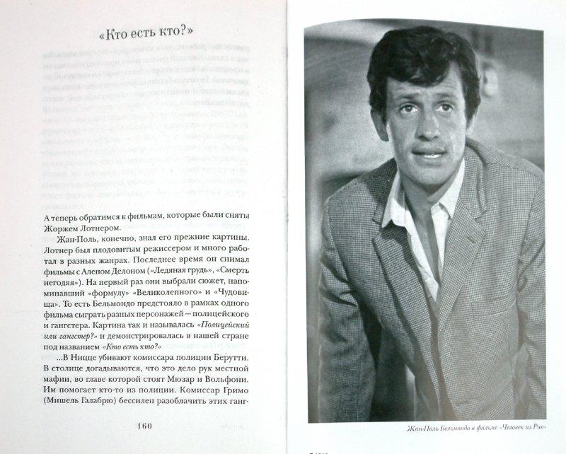 Иллюстрация 1 из 25 для Жан-Поль Бельмондо. Профессионал | Лабиринт - книги. Источник: Лабиринт