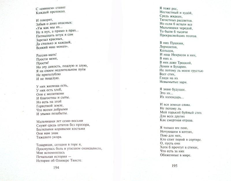 Иллюстрация 1 из 6 для Стихотворения/Поэмы - Сергей Есенин | Лабиринт - книги. Источник: Лабиринт