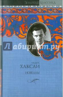 НовеллыКлассическая зарубежная проза<br>В книгу вошли новеллы известного английского писателя Олдоса Хаксли.<br>