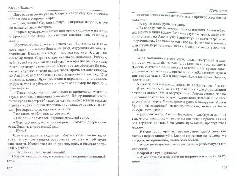 Иллюстрация 1 из 9 для Путь меча - Елена Зимина | Лабиринт - книги. Источник: Лабиринт