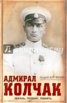 Адмирал Колчак: жизнь, подвиг, память