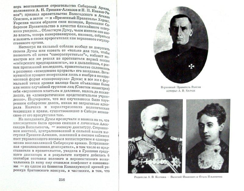 Иллюстрация 1 из 33 для Адмирал Колчак: жизнь, подвиг, память - Андрей Кручинин | Лабиринт - книги. Источник: Лабиринт