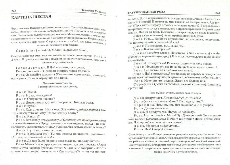 Иллюстрация 1 из 13 для Любовное письмо лорда Байрона. Пьесы - Теннесси Уильямс   Лабиринт - книги. Источник: Лабиринт
