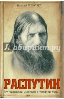 Поволяев Валерий Дмитриевич Распутин