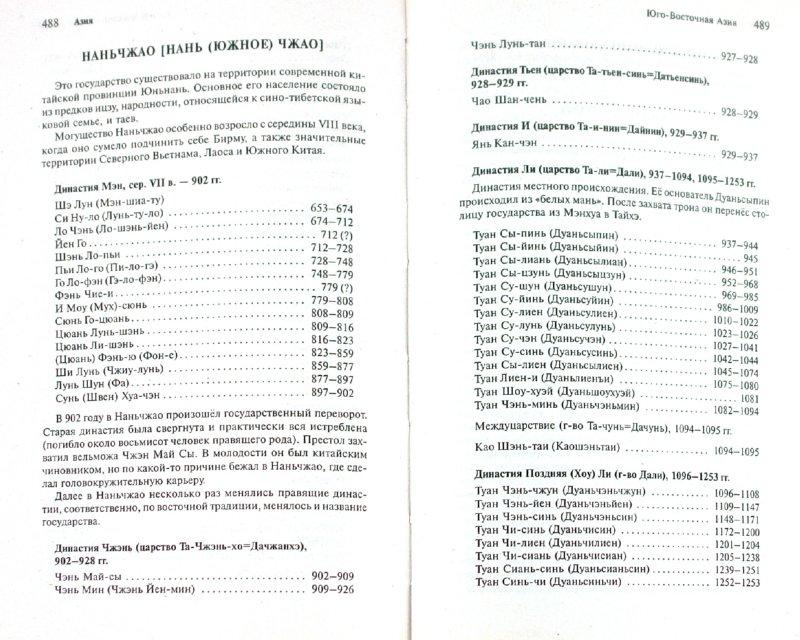 Иллюстрация 1 из 19 для Книга династий - Николай Сычев | Лабиринт - книги. Источник: Лабиринт
