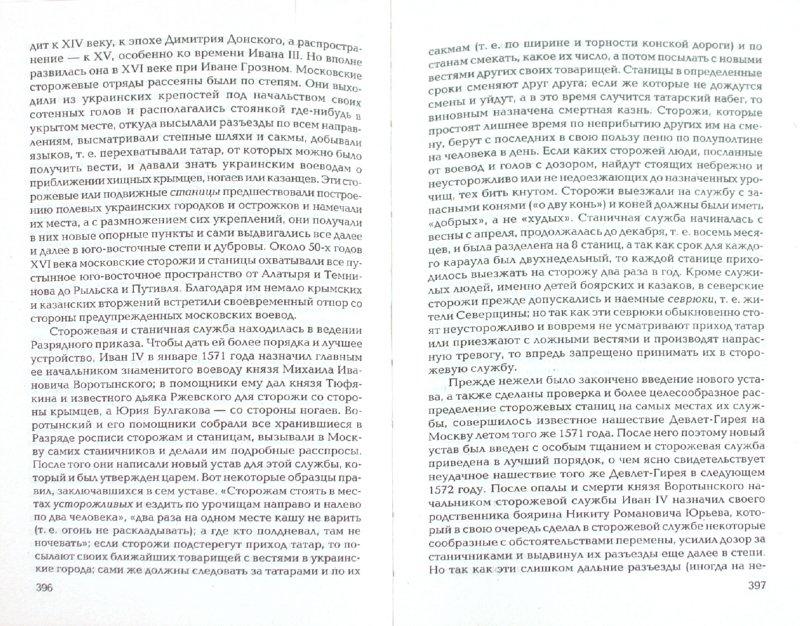 Иллюстрация 1 из 9 для Царская Русь - Дмитрий Иловайский | Лабиринт - книги. Источник: Лабиринт