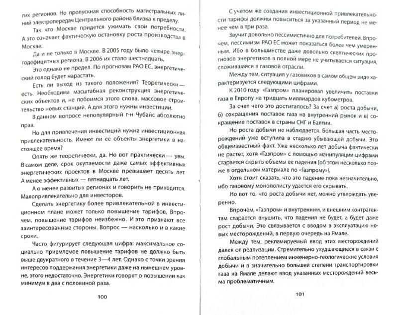 Иллюстрация 1 из 8 для Катастрофа - 2012: выборы, кризис, крах экономики - Петр Хомяков | Лабиринт - книги. Источник: Лабиринт