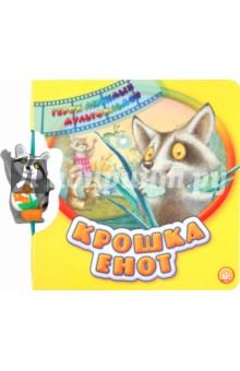 Герои любимых мультфильмов/Крошка Енот Лабиринт